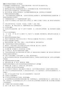2008村官綜合基礎知識套題(省人事廳版)