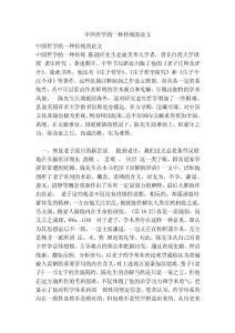 中国哲学的一种传统的论文
