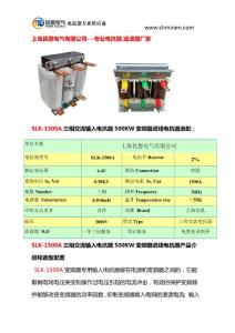 SLK-1500A三相交流输入电抗器500KW变频器进线电抗器