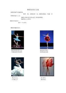 舞蹈房_幼儿/小学教育-幼儿教育