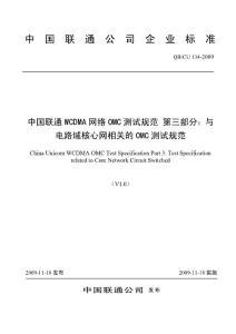 中国联通WCDMA网络OMC..