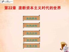 廣東省中山市2016年中考歷史沖刺復習 基礎梳理 第22章 壟斷資本主義時代的世界課件