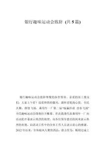 银行趣味运动会致辞 (共5篇)