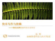 Web of Science教程(生物..