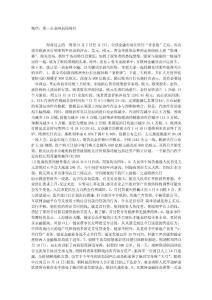 精华:第一黄金网新闻周刊