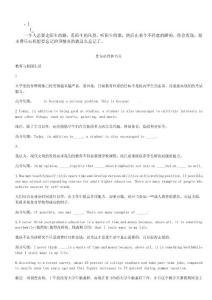 srfmdv托_福写作——托福句型学生版