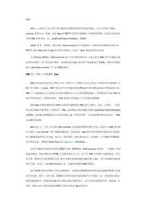 JSON简介