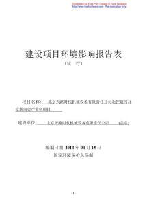 北京天路时代机械设备有限责任公司北控磁浮北京转向架产业化项目环境影响报告书.pdf