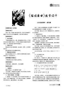 《瑶族舞曲》教学设计