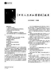 《中华人民共和国国歌》教..