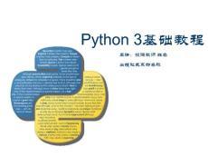 Python 3基础教程 第1章Python起步