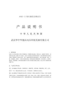HNBZ-II变压器综合测试台产品使?#30431;得?#20070;