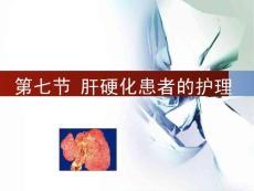 内科护理学《第四章消化系统疾病患者的护理》PPT-第七节 肝硬化疾病患者的护理