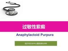 过敏性紫癜  1 ppt课件