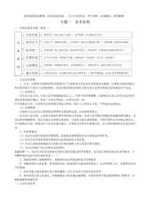 2014年徐金桂行政法讲义