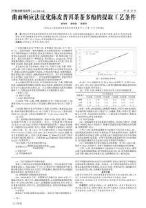 曲面响应法优化陈皮普洱茶茶多酚的提取工艺条件