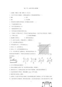 人教版九年级物理第十二章..