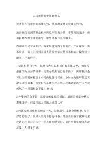 去杭州旅游要注意什么