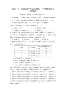 惠州一中、深圳高级中学2012届高一下学期期末联..