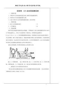 實驗四 01N無級變速器實驗指導書