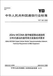 [通讯标准]-YDT 1861-2009 2GHz TD-WCDMA数字蜂窝移动通信网分布式基站的基带单元设备技术要求.pdf