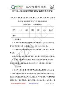 2011年4月24日公务员联考申论真题及参考答案..