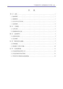 安庆长江大桥钢梁架设安全专项施工方案