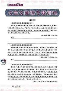 文言文翻译专题训练