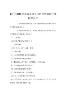 [综合]2016湖南省文物考古研究所招聘行政助理公告