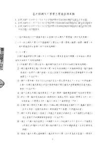 台北县国民中学学生学籍管理要点
