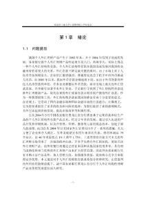 黑龙江省农行个人外汇结构性存款业务存在问题及对策研究-new