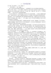 三一口语考试手册