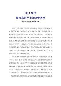 2011年重庆房地产市场调查报告
