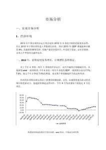 房地产宏观经济分析