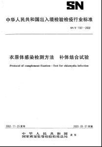 衣原体感染检测方法+补体结合试验.pdf