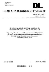 高压交流隔离开关和接地开关.pdf