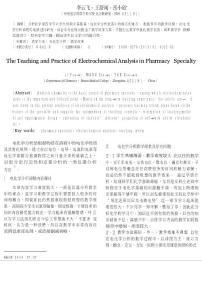 药学专业电化学分析教学与实践