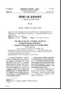 """""""酒冠黔人国盐登赤虺河""""——郑珍赤水河纪游诗浅析"""