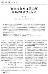 """""""面向未来30年的上海""""发展战略研讨会综述"""