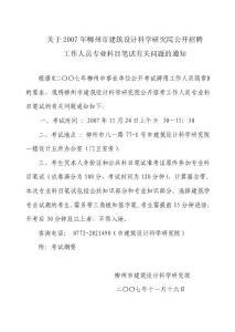 关于2007年柳州市建筑设计科学研究院公开招聘