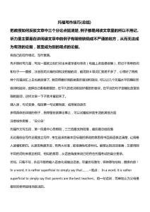 【TPO小站】托福写作技巧(总结)