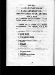 中央财经大学金融学(复试)考研真题/考研试卷/笔记讲义/下载
