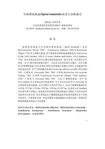 作物螺旋線蟲病害之診斷鑑..