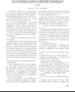 高中思想政治课综合探究教学案例述评