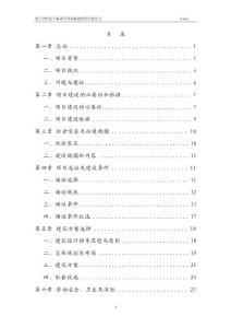 【精品】医生临床培训基地建设项目可行性研究报告.doc
