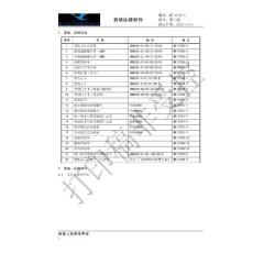 厦航维修工程管理手册-10-1_表格标牌样件_V5R18