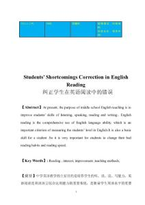 Students' Shortcomings Correction in English Reading  英语专业毕业论文