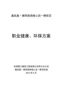鑫凯基德阳旌南核心区一期项目职业健康与环境保护方案