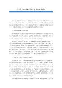 重庆市创建国家环境?;つ7冻鞘屑蚪?><span class=