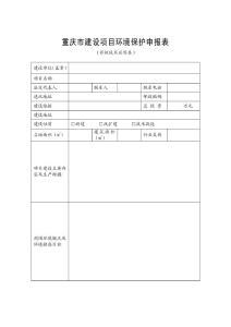 重庆市建设项目环境?;ど瓯ū?><span class=